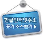 한글인터넷주소 표기 소스 받기